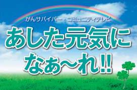 「あした元気になぁ~れ!!」のFBのロゴのコピー2.jpg